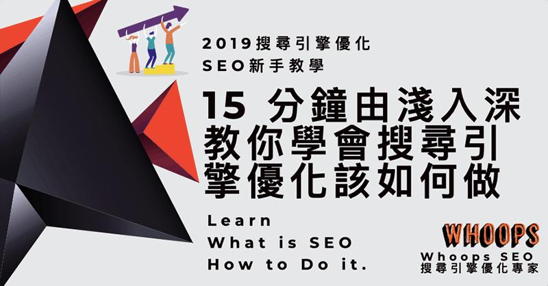 2019 SEO 新手教學 - 15 分鐘由淺入深,教你學會搜尋引擎優化該如何做!