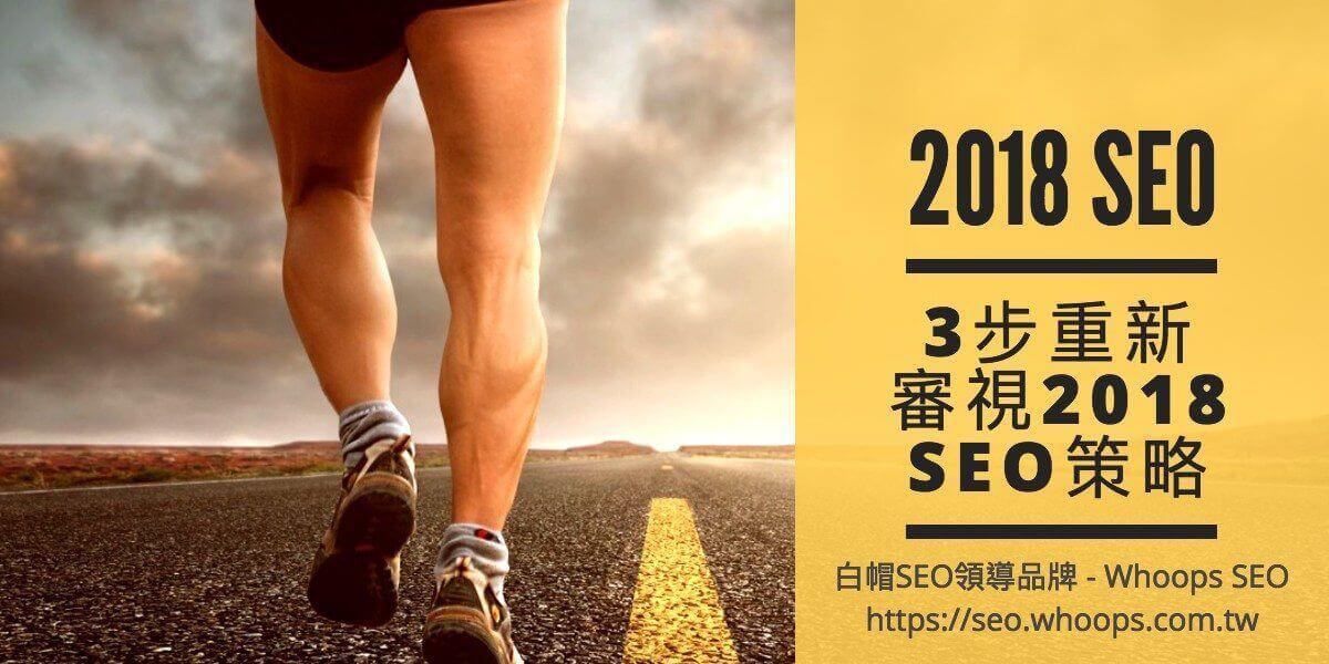 3步重新審視2018 SEO策略