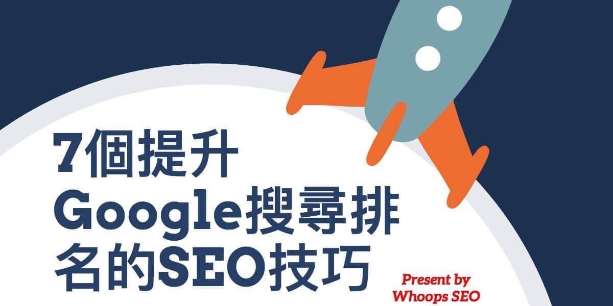 7個提升Google搜尋排名的SEO技巧(Google RankBrain)