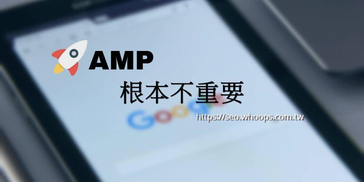 AMP根本不重要