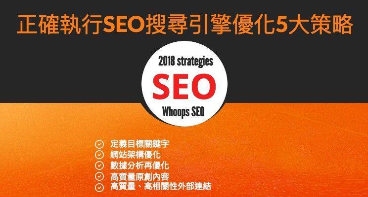 2018正確執行SEO搜尋引擎優化5大策略