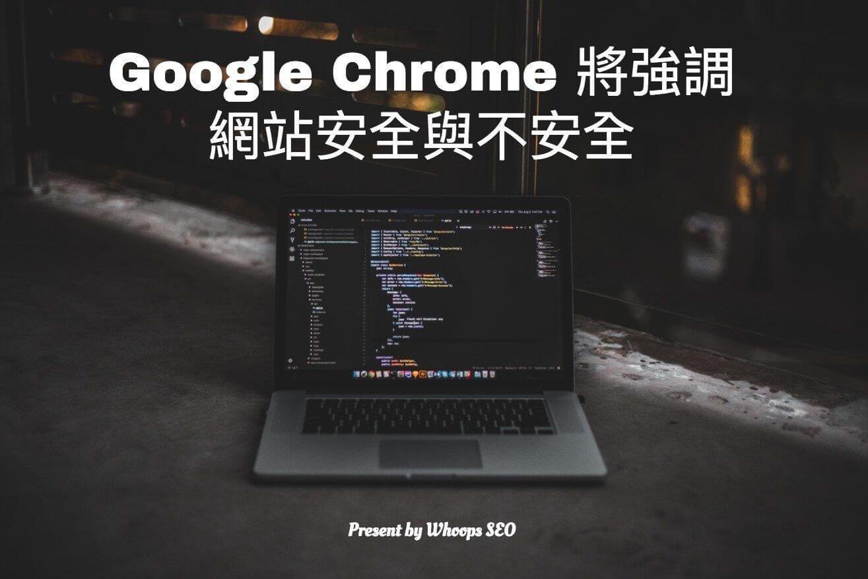 Google Chrome 將強調網站安全與不安全