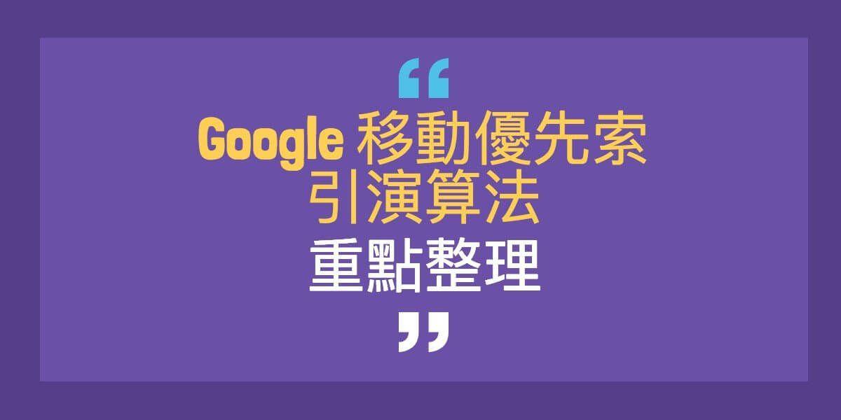 Google 移動優先索引演算法重點整理