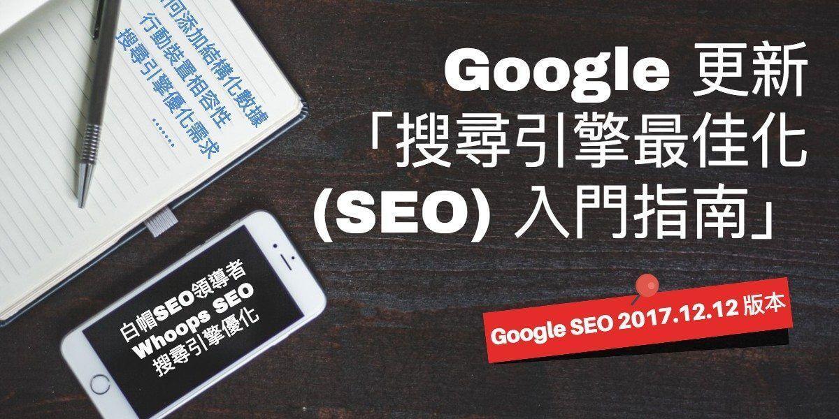 Google 更新「搜尋引擎最佳化 (SEO) 入門指南」