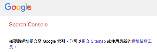 Google 提交網址