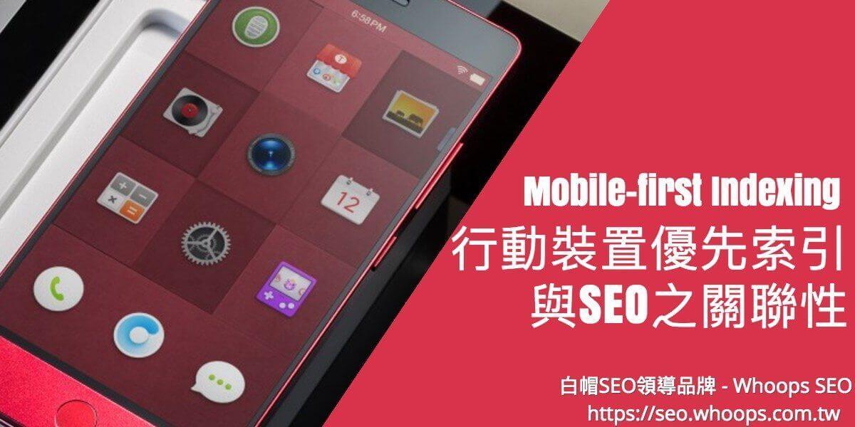 行動裝置優先索引與SEO之關聯性(Mobile-first Indexing)
