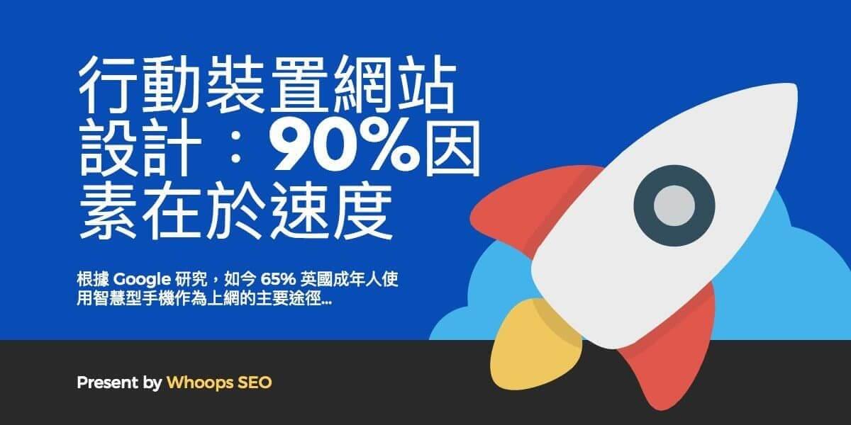 行動裝置網站設計:90%因素在於速度