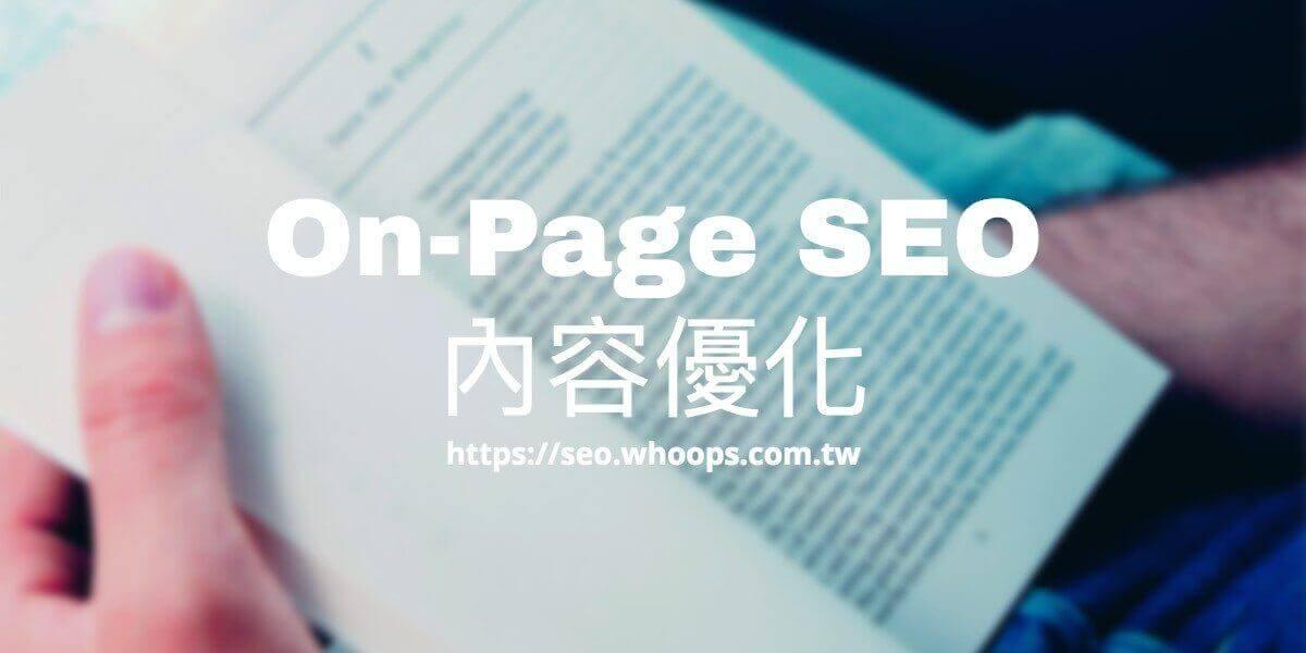 On-Page SEO 內容優化