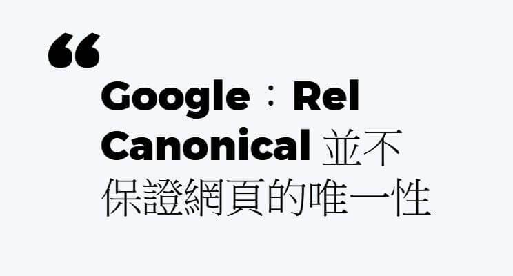 Google:Rel Canonical 並不保證網頁的唯一性