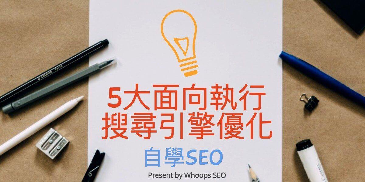 自學SEO:5大面向執行搜尋引擎優化