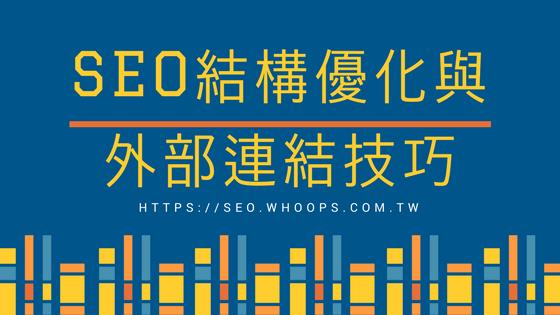 SEO結構優化與外部連結技巧(update 2018)