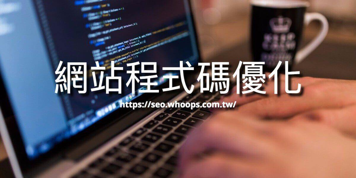 網站程式碼優化