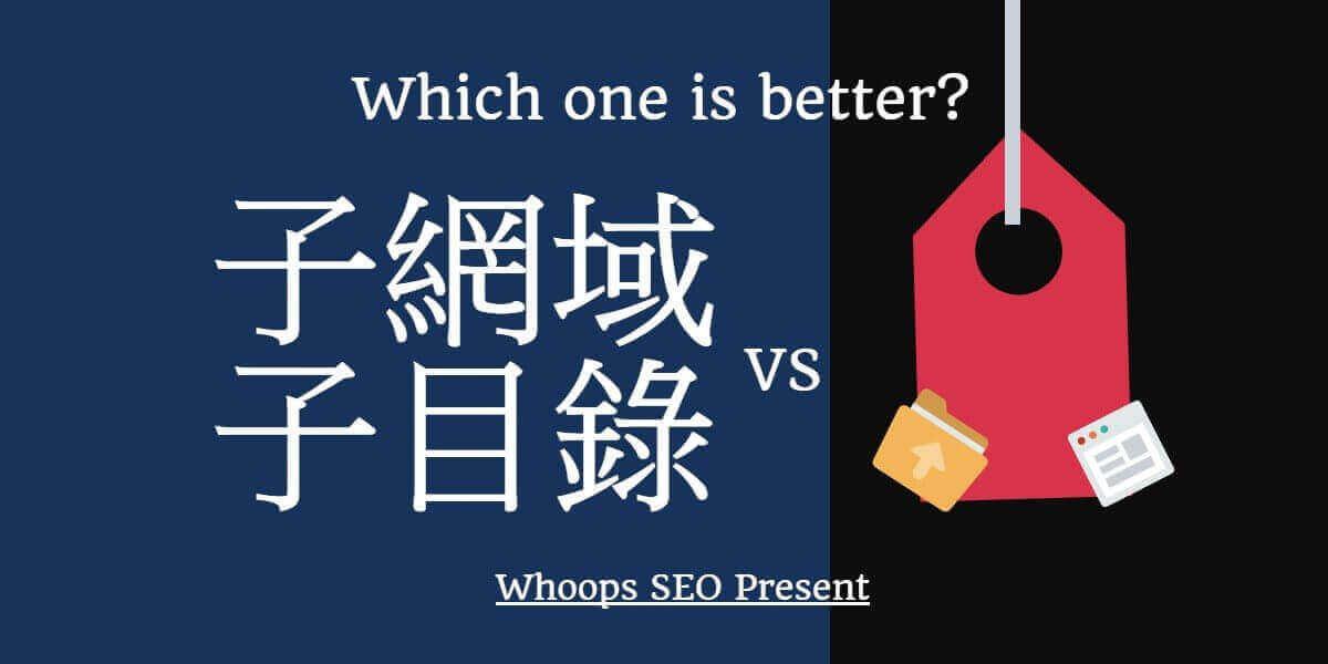 子網域 vs 子目錄:哪一個更有利於 SEO 排名?