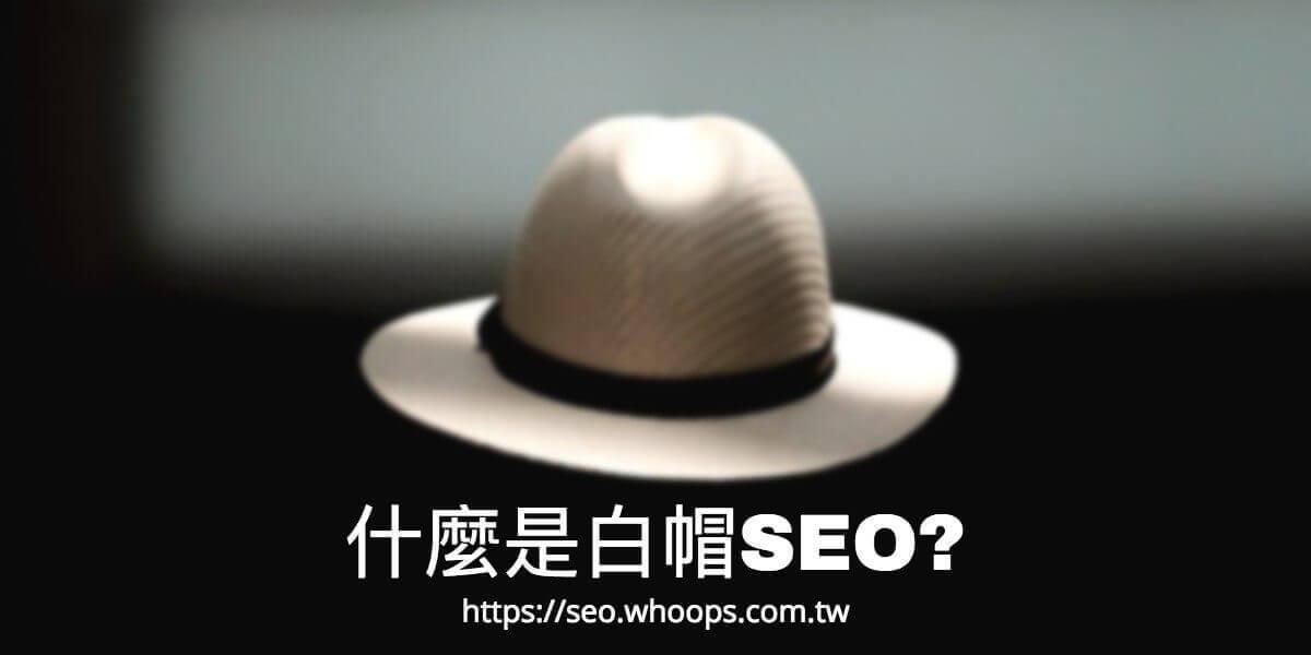 什麼是白帽SEO?