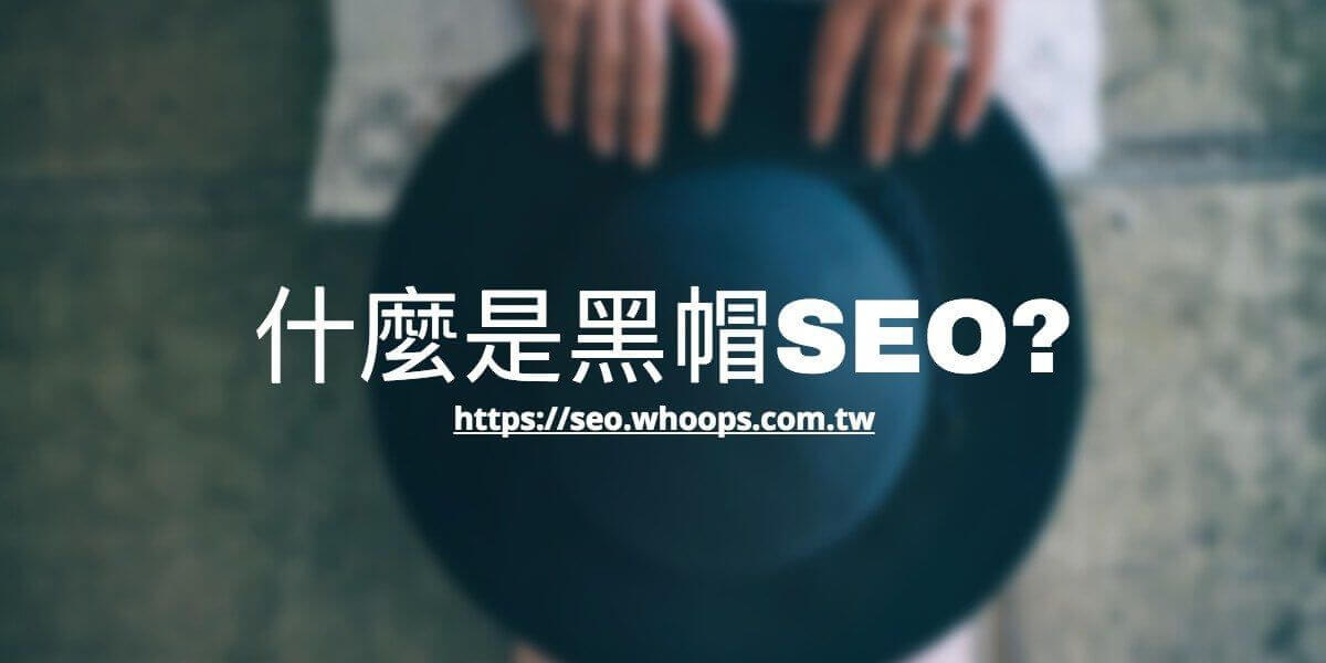 什麼是黑帽SEO?