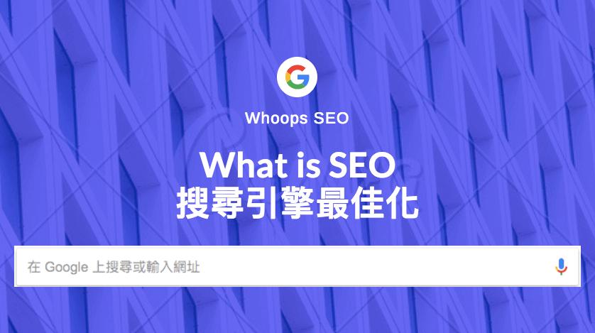 什麼是SEO