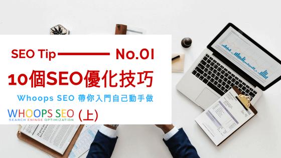 《自學SEO》10個免費優化技巧自己動手做(上)