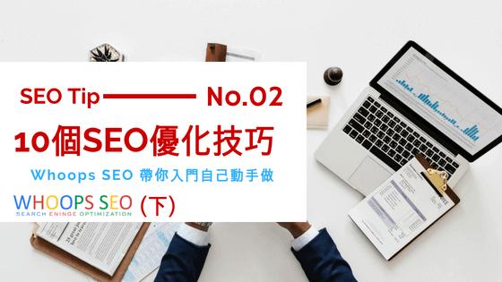 《自學SEO》10個免費優化技巧自己動手做(下)