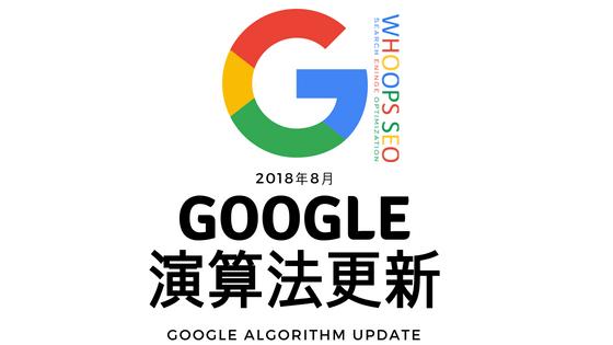 Google 確認8/1已更新搜尋引擎核心演算法