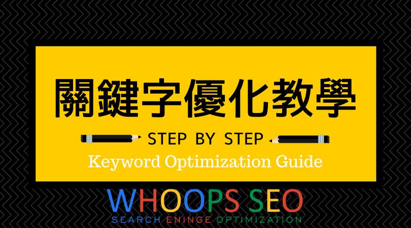 關鍵字優化教學:Step by Step