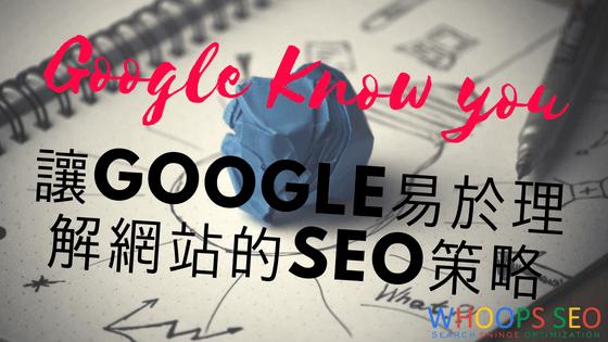 5個讓Google易於理解網站的SEO策略