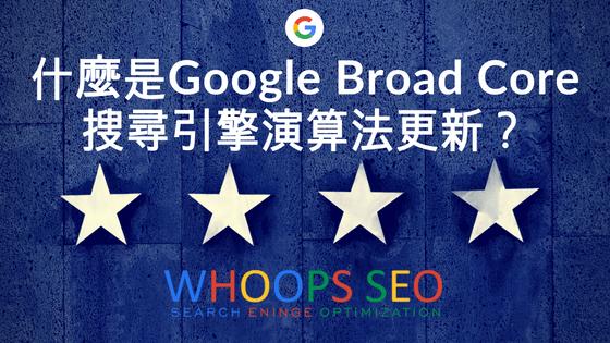 什麼是 Google Broad Core 搜尋引擎演算法更新?