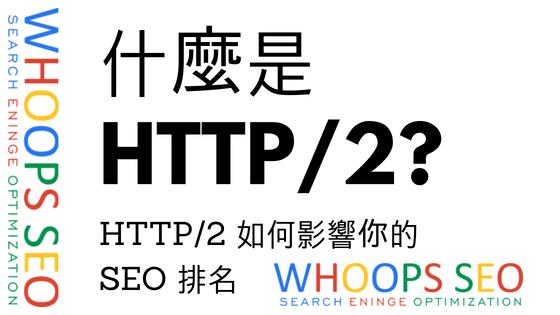 什麼是 HTTP/2?