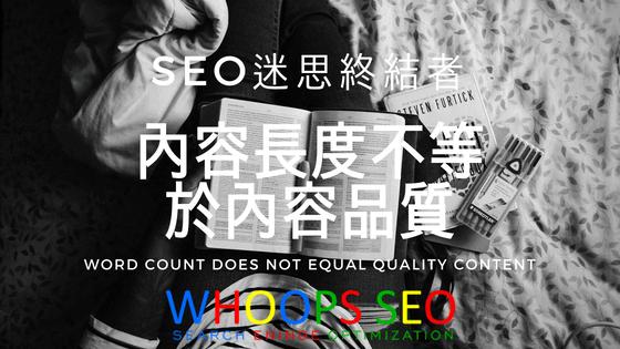 SEO迷思終結者:內容長度不等於內容品質