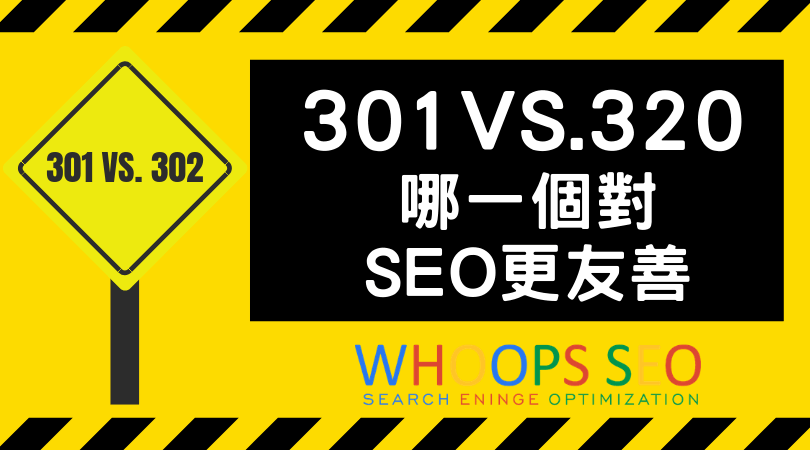 301與302重定向轉址:哪一個對SEO更友善?