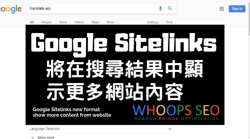 Google Sitelinks 將在搜尋結果中顯示更多網站內容