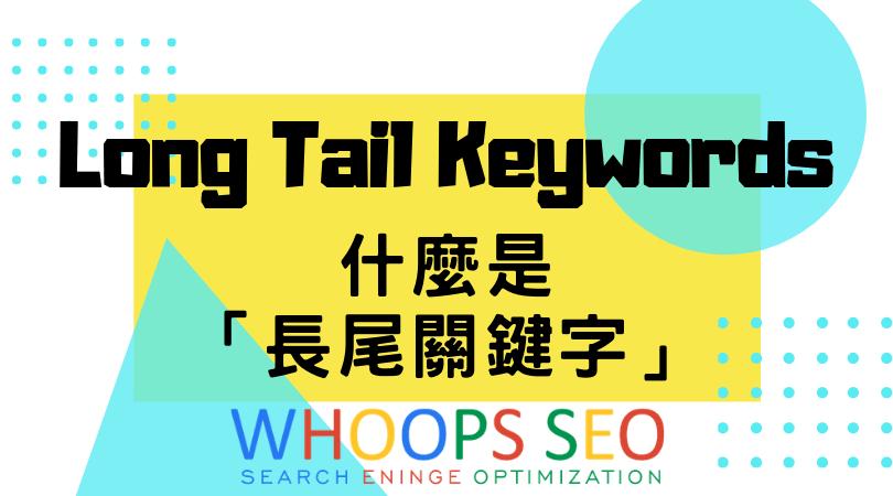 什麼是「長尾關鍵字」(Long Tail Keywords)?