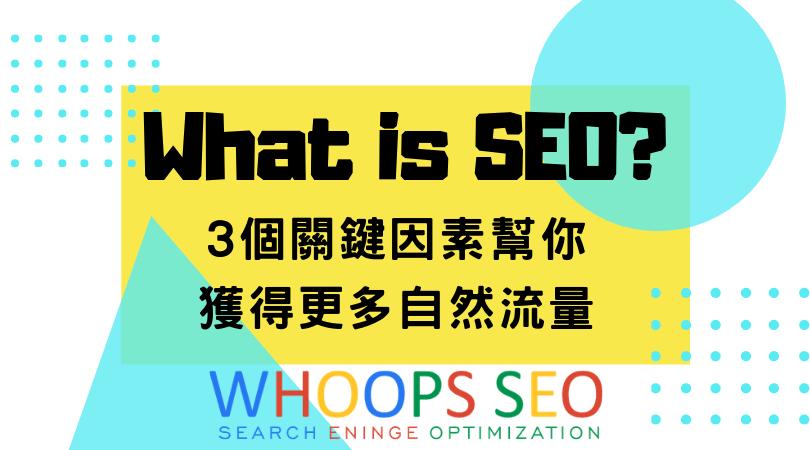 什麼是 SEO? 3 個關鍵因素幫你獲得更多自然流量