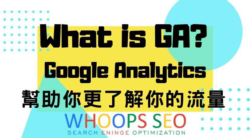 什麼是 GA? Google Analytics 分析幫助你更了解你的流量