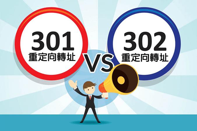301 vs. 302重定向轉址