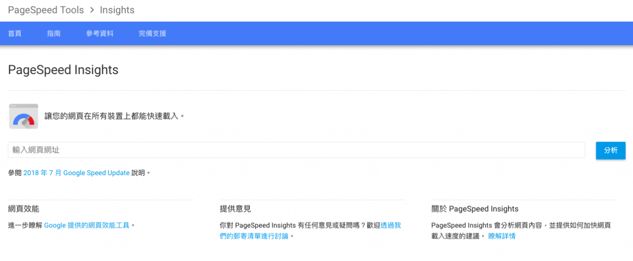 Google-PagesSpeed-Insights