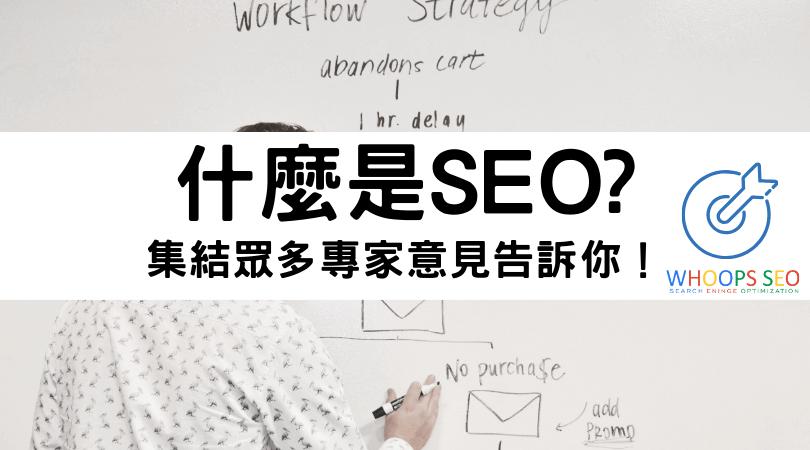 什麼是 SEO? 多達 40 位權威專家完整定義