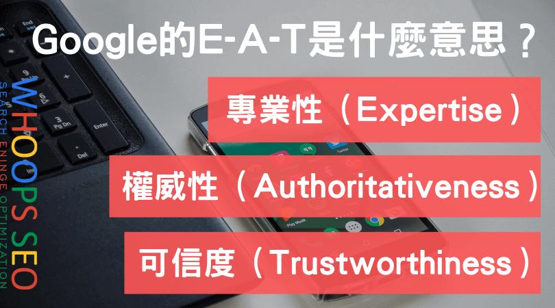 Google 的 E-A-T 是什麼意思?