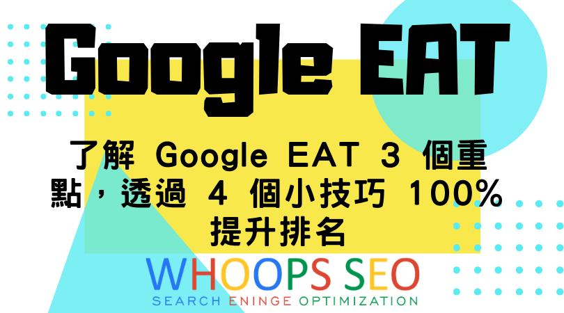了解 Google EAT 3 個重點,透過 4 個小技巧 100% 提升排名