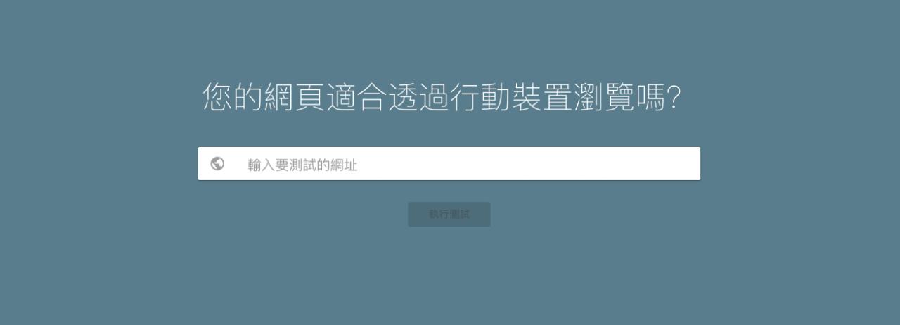 Google 行動裝置相容性測試