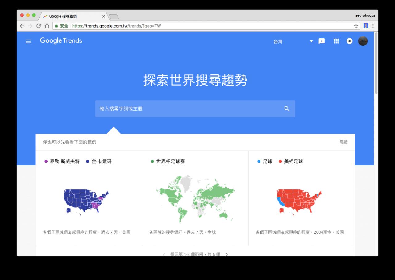Google Trends(Google 搜尋趨勢)