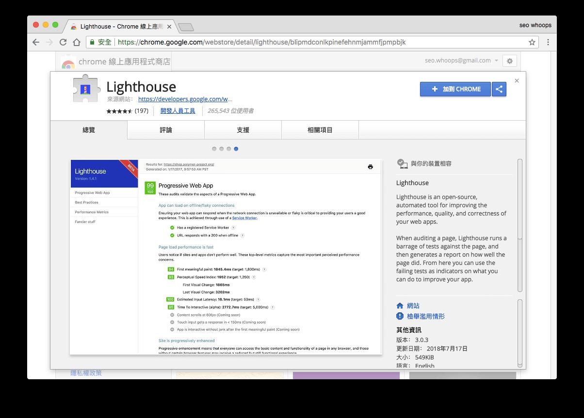 Lighthouse 線上擴充功能安裝