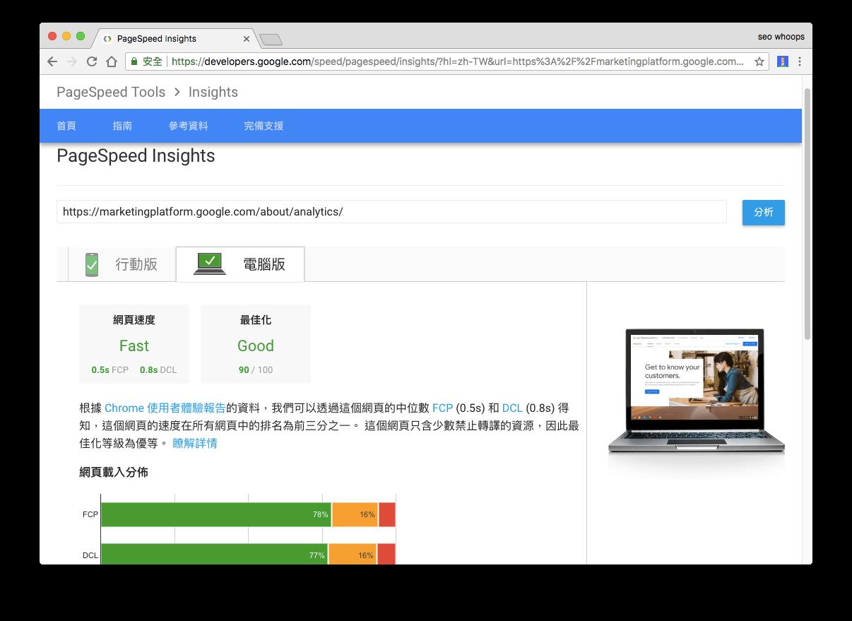 Page Speed Insights SEO 速度檢測工具