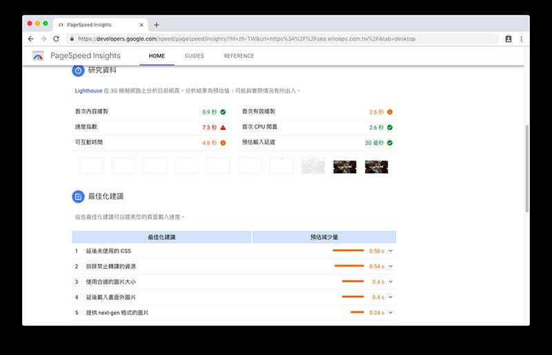 Google PageSpeed Insights 新版介面 - 審查結果細節
