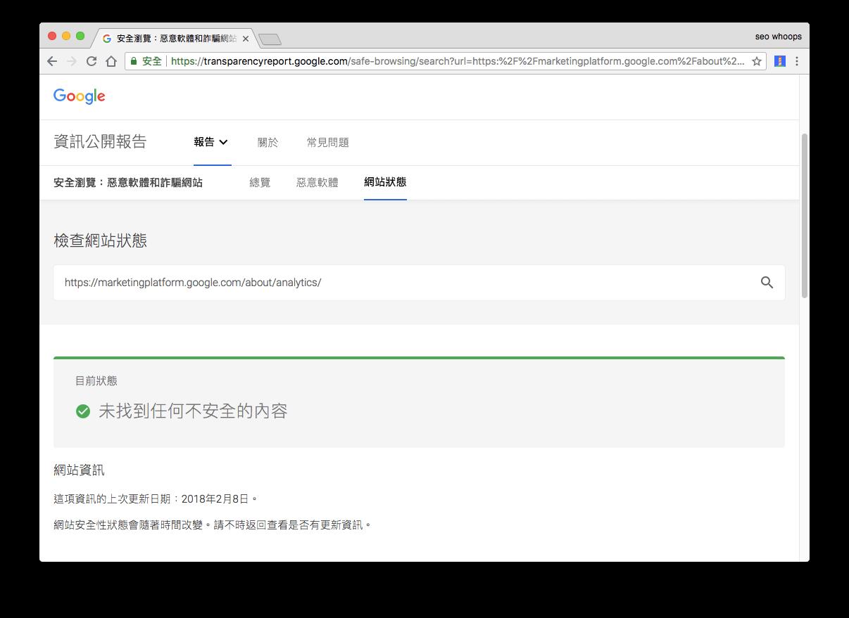 安全瀏覽檢測(Safe Browsing Test)