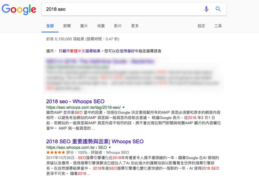 當我們搜尋 「2018 seo」時