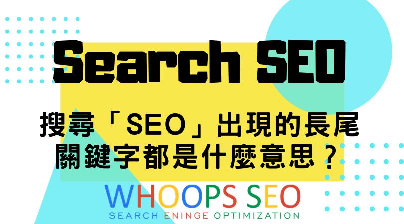 搜尋「SEO」出現的長尾關鍵字都是什麼意思?
