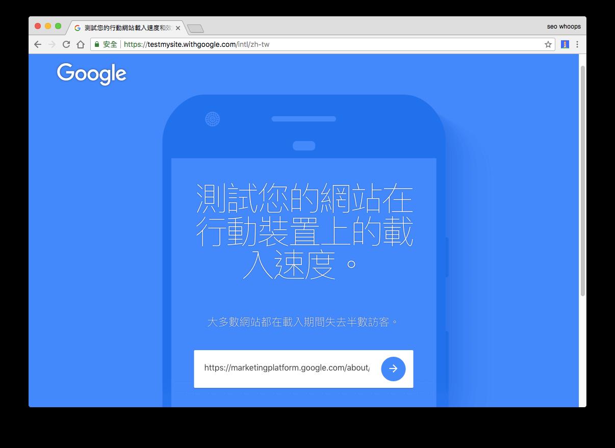 TestMySite Google 速度審查工具