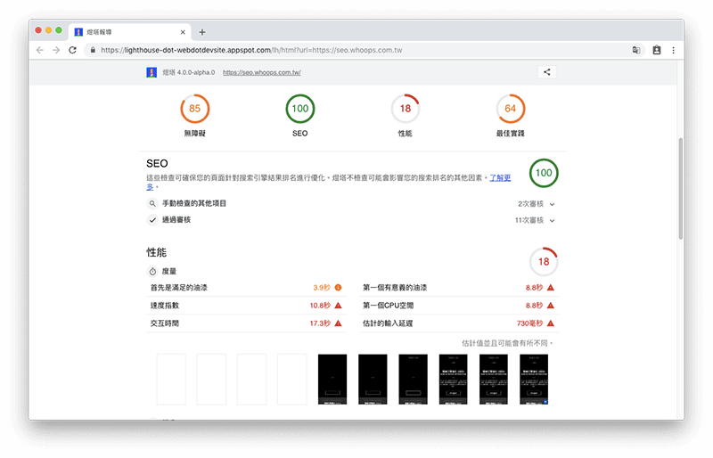 WEB.DEV - Google SEO 工具,分析網站各項數據並教你如何優化網站 2