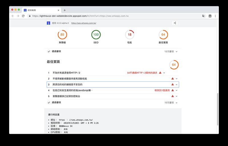 WEB.DEV - Google SEO 工具,分析網站各項數據並教你如何優化網站 4