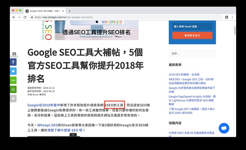 On-page SEO 網站優化 - 改善內容提升排名的秘訣 10